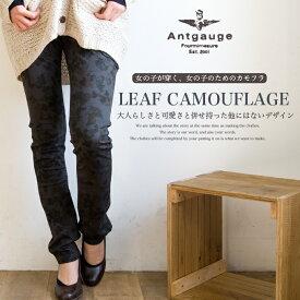 【Antgauge アントゲージ】リーフカモフラージュピケストレッチスキニーパンツ GC654 プリーツ仕様の変形デザインポケットのタイトに穿きこなせる美脚スキニー。セレブな雰囲気を醸し出す珍しいリーフカモの魅力。