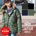 【ALPHA INDUSTRIES アルファインダストリーズ】N-3Bフライトジャケット JAPAN SPEC TIGHT FIT 20094 /タイトフィット/ミリタリー/アウター/メンズ/