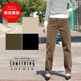 【SOMETHING サムシング】SOPHIA コーデュロイストレートパンツ SH303 /股上深め/ソフィア/暖パンツ/冬ボトム/ストレッチ/ミセス/レディース/