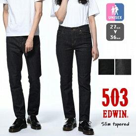 【 EDWIN エドウィン 】503 SLIM TAPERED スリム テーパード デニムパンツ E50302 / ストレッチ 細身 日本製 ワンウォッシュ ブラック ジーンズ ジーパン メンズ レディース ユニセックス /