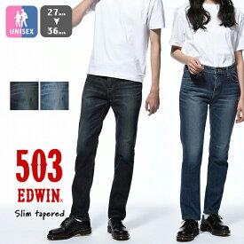【 EDWIN エドウィン 】503 SLIM TAPERED スリム テーパード デニムパンツ E50302 / ストレッチ 細身 日本製 ユーズド加工 ジーンズ ジーパン メンズ レディース ユニセックス /