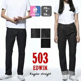 【 EDWIN エドウィン 】503 REGULAR STRAIGHT レギュラー ストレート デニムパンツ E50303 / 日本製 ワンウォッシュ ブラック ジーンズ ジーパン メンズ レディース ユニセックス /