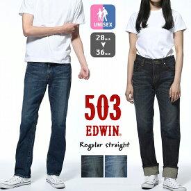 【 EDWIN エドウィン 】503 REGULAR STRAIGHT レギュラー ストレート デニム パンツ E50303 / 日本製 ストレッチ ウォッシュ加工 ジーンズ ジーパン メンズ レディース ユニセックス /