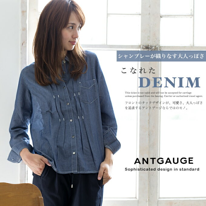 【Antgauge アントゲージ】シャンブレーデニムシャツ GB190