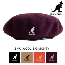 【SALE!!】【 KANGOL カンゴール 】 SMU ウール ビッグ モンティ SMU Wool Big Monty 198-169503 / K332SM / ベレー帽 帽子 羊毛 フェルト カンゴール 帽子 カンゴール ロゴ カンゴール メンズ レディース カンゴール ベレー