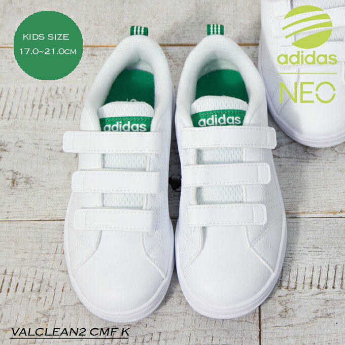 【adidas】バルクリーン2 キッズスニーカー グリーン(17cm〜21cm) AW4880/アディダス/アディダスネオ/スニーカー/キッズシューズ/シンプル/