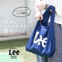 【Lee リー】コンビニエント エコバッグ LA0158/エコ/手提げ/お買い物バッグ/ポータブル/レディース/ユニセックス/シ…
