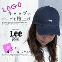 【Lee リー】Lee ロゴキャップ LA0179/LEE/ベースボールキャップ/帽子/ロゴ/スポーティ/カジュアル/ユニセックス/