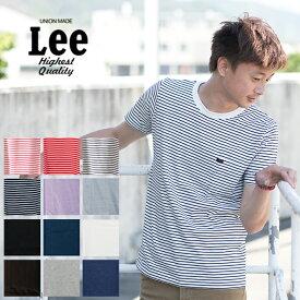 【SALE!】【Lee リー】1P 半袖ポケットTシャツ LT2000 /パックT/1枚入り/クルーネック/ポケT/無地/ボーダー/綿100%/