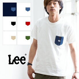 【SALE!!】【 Lee リー 】オーバーオール ポケット S/S Tシャツ LT2642 /半袖/ポケT/クルーネック/丸首/無地/胸ポケット/Leeロゴ/overall/Lee Tシャツ/トップス/カットソー/メンズ/レディース/ユニセックス/