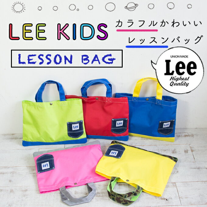 【Lee リー】 キッズ レッスンバッグ 0427015/0427030/QPER60-029/LEE/手提げ/トートバッグ/キッズトート/ナイロンバッグ/サブバッグ/保育園/幼稚園/小学校/通園/通学/