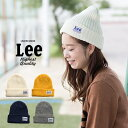【Lee リー】 ハイゲージ リブ ニットキャップ LA0135/レディース/帽子/ファッショングッズ/カジュアル/ニット帽/ニット/ロゴ/ワッペン