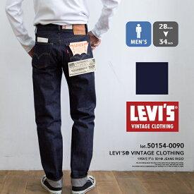【 Levi's リーバイス 】 LEVI'S VINTAGE CLOTHING 1954年モデル 501 セルビッジデニム 50154-0090 / リーバイス 501xx 501ZXX レプリカ ヴィンテージ 赤耳 ジッパーフライ ノンウォッシュ 未洗い 生
