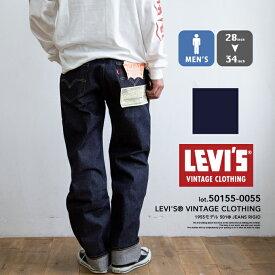 【 Levi's リーバイス 】 LEVI'S VINTAGE CLOTHING 1955年モデル 501 セルビッジデニム 50155-0055 / リーバイス ヴィンテージ 501xx 復刻 レプリカ 赤耳 ボタンフライ ノンウォッシュ 未洗い 生 LVC リジッド