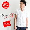 【Hanes ヘインズ】 JAPANFIT ジャパンフィット Vネック Tシャツ 【2枚組】 H5115/パックTシャツ/メンズ/レディース/Tシャツ/ユニセックス/ジャパンフィット/インナー/下着
