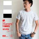 【Hanes ヘインズ】Japan Fit クルーネックパックTシャツ(2枚組) H5120 /2枚セット/白T/Tシャツ/ジャパンフィット/丸首/インナー/下着/メンズ/レディース/ユニセックス/
