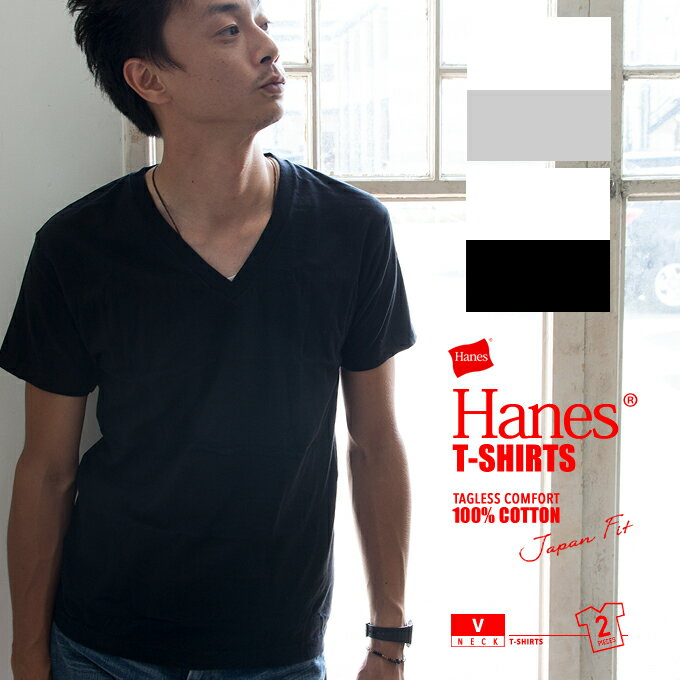 【Hanes ヘインズ】Japan Fit VネックパックTシャツ(2枚組) H5125 /2枚セット/白T/Tシャツ/ジャパンフィット/丸首/インナー/下着/メンズ/レディース/ユニセックス/