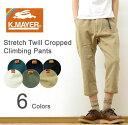 KRIFF MAYER(クリフメイヤー) ストレッチ ツイル クロップド クライミング パンツ メンズ 7分丈 ハーフパンツ ショート チノパン ナロー テーパード サルエル ジョッパーズ アウトドア