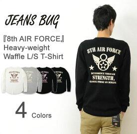 (HWFロンT)『8th AIR FORCE』 JEANSBUG ORIGINAL Heavy Waffle Long Sleeves Tシャツ オリジナル エアフォース 第8空軍 ミリタリー プリント ヘビー ワッフル 長袖 Tシャツ メンズ レディース 大きいサイズ 厚手 サーマル 防寒 インナー アメリカ 米軍 【HWLT-8thAF】