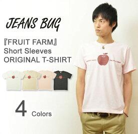 『FRUIT FARM』 JEANSBUG ORIGINAL PRINT T-SHIRT オリジナルアメカジプリント 半袖Tシャツ フルーツファーム ルート89 アメリカ看板 農園 アップル りんご メンズ レディース 大きいサイズ ビッグサイズ対応 【ST-FARM】