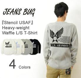 (HWFロンT)『Stencil USAF』 JEANSBUG ORIGINAL Heavy Waffle Long Sleeves Tシャツ オリジナル エアフォース ステンシル ミリタリー プリント ヘビー ワッフル 長袖 Tシャツ メンズ レディース 大きいサイズ 厚手 サーマル 防寒 インナー アメリカ 空軍 【HWLT-S-USA】