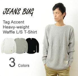 (HWFロンT-タグ)JEANSBUG ORIGINAL Tag Accent Heavy Waffle Long Sleeves Tシャツ オリジナル タグ アクセント ヘビー ワッフル 無地 長袖 Tシャツ メンズ レディース 大きいサイズ 厚手 サーマル 防寒 インナー クルーネック 【HWLT-TG】