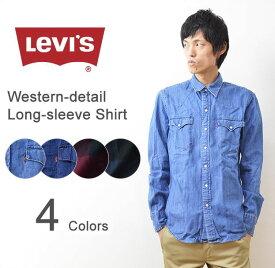 Levi's(リーバイス) ウエスタンシャツ メンズ 長袖 デニムシャツ ネルシャツ チェックシャツ クラシック ブロックチェック フランネル 6.8oz 7.8oz レッド 赤 ブルー インディゴ ユーズドウォッシュ ブリーチ 【66986】