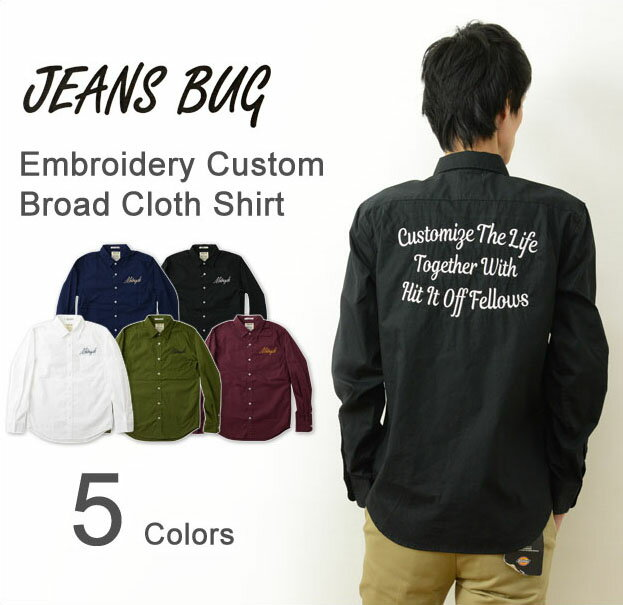 (BRシャツ)JEANSBUG ORIGINAL Embroidery Custom Broad Shirt オリジナル 刺繍 カスタム ブロード 長袖 シャツ メンズ レディース 大きいサイズ モーターサイクル アメリカン バイク バイカー ガレージ ワーク 細身 スリム タイト 白 黒 【BRLS-MOTOR】
