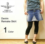 Antgauge(アントゲージ)デニムリメイクスカート