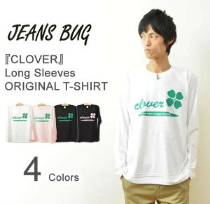 (ロンT)『CLOVER』JEANSBUGORIGINALPRINTLongSleevesTシャツオリジナルクローバーメッセージプリント長袖Tシャツ四葉エコ植物アメカジメンズレディース大きいサイズビッグサイズ対応【LT-CLOVER】