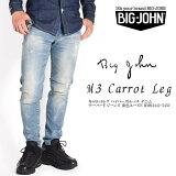 BIGJOHNビッグジョンジーンズM3CarrotLegキャロットレグハイパーストレッチデニムテーパードジーンズ淡色ユーズドMMM134J-545C