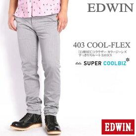 EDWIN エドウィン 403 COOL FLEX クールフレックス 白樺MIX トラウザー カラージーンズ すっきりストレート ライトグレー E403CS-102