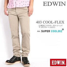 EDWIN エドウィン 403 COOL FLEX クールフレックス 白樺MIX トラウザー カラージーンズ すっきりストレート カーキ E403CS-114