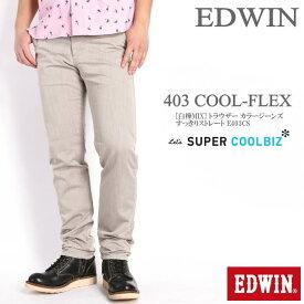 EDWIN エドウィン 403 COOL FLEX クールフレックス 白樺MIX トラウザー カラージーンズ すっきりストレート ベージュ E403CS-116