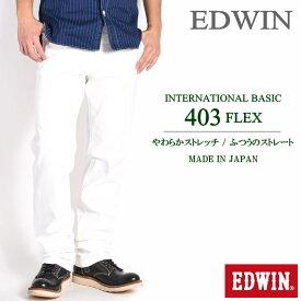 EDWIN エドウィン 403 FLEX フレックス やわらかストレッチ レギュラーストレート ホワイトジーンズ E403F-18【2020春夏新作】