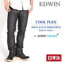 エドウィン EDWIN COOL FLEX クールフレックス モダールレーヨン ミニヘリンボーン レギュラーストレート カラージーンズ EC03MR-175