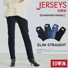 ミスエドウィン Miss EDWIN JEARSEYS ジャージーズ レディース スリムストレート ジーンズ [スタンダードモデル] JWH02【2021春新作】