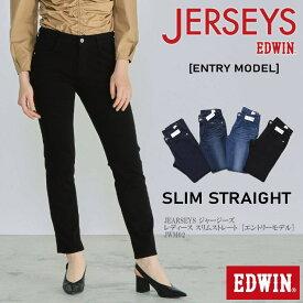 ミスエドウィン Miss EDWIN JEARSEYS ジャージーズ レディース スリムストレート ジーンズ [エントリーモデル] JWM02【2021春新作】