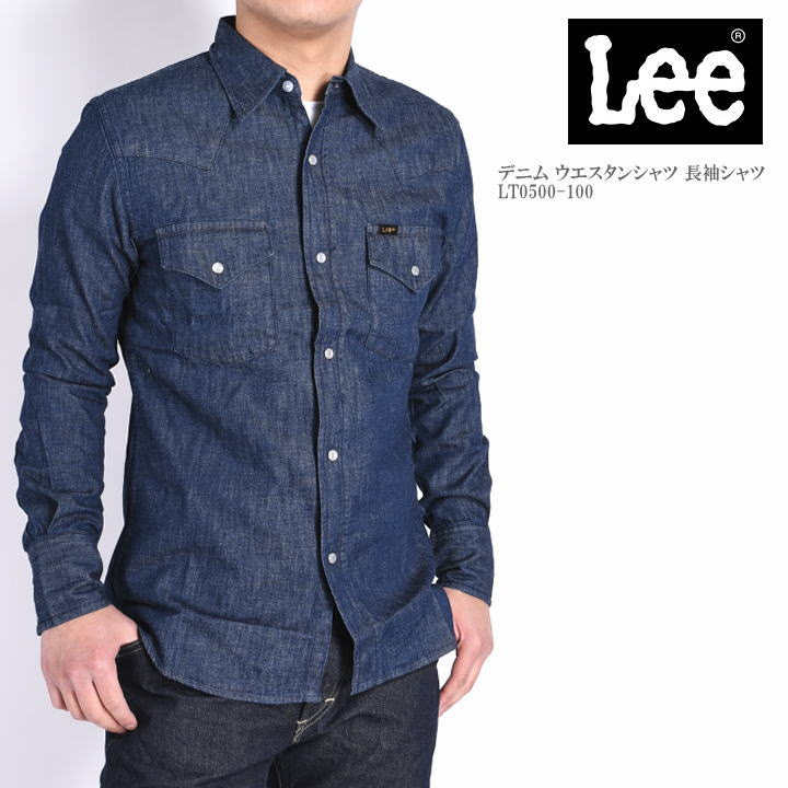 Lee リー デニム ウエスタンシャツ 長袖シャツ LT0500-100