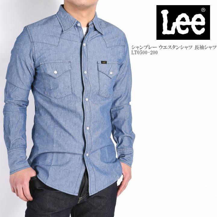 Lee リー シャンブレー ウエスタンシャツ 長袖シャツ LT0500-200