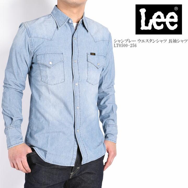 Lee リー シャンブレー ウエスタンシャツ 長袖シャツ LT0500-256