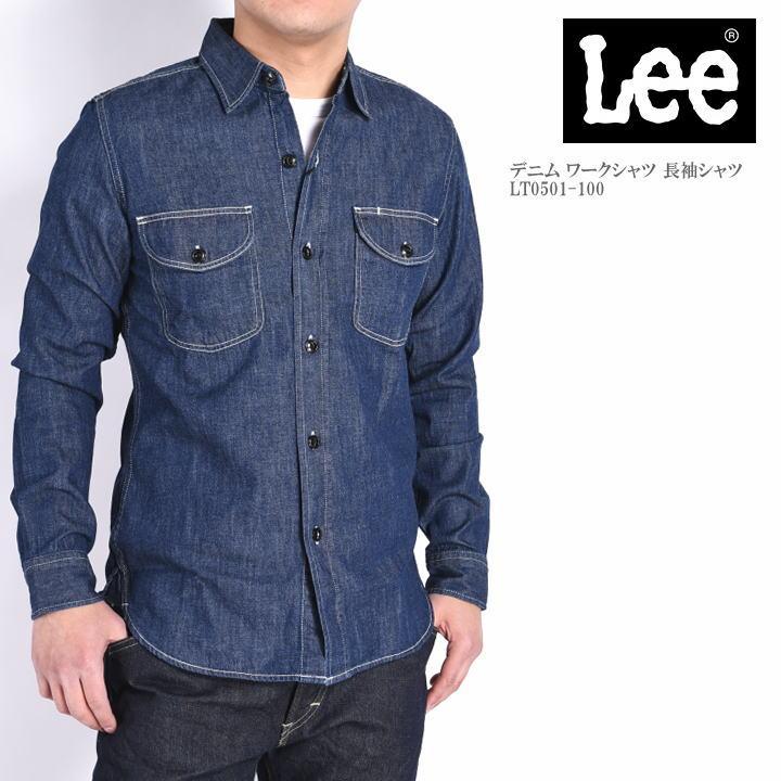 Lee リー デニム ワークシャツ 長袖シャツ LT0501-100