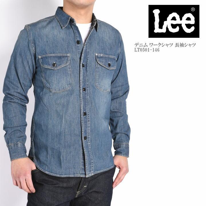 Lee リー デニム ワークシャツ 長袖シャツ LT0501-146
