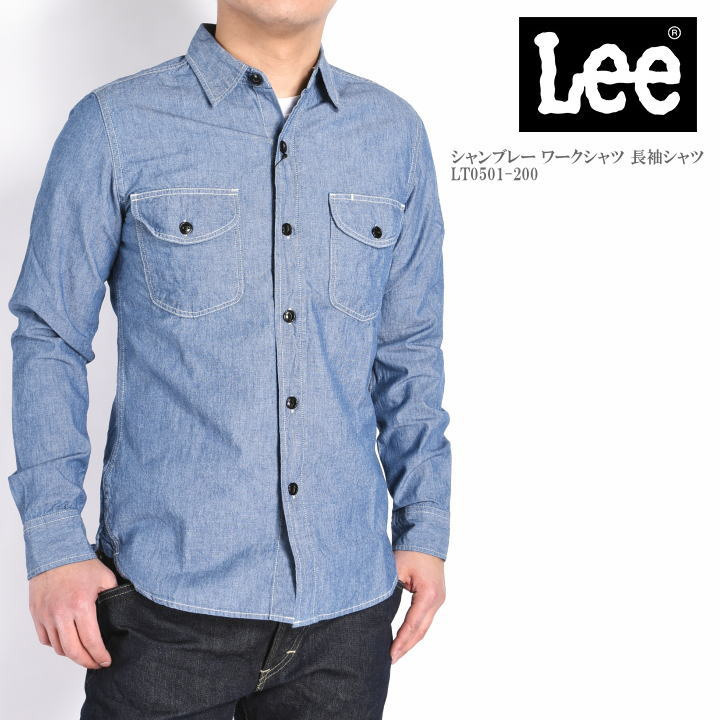 Lee リー シャンブレー ワークシャツ 長袖シャツ LT0501-200