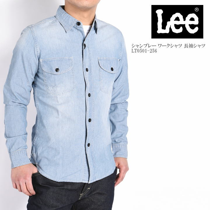 Lee リー シャンブレー ワークシャツ 長袖シャツ LT0501-256