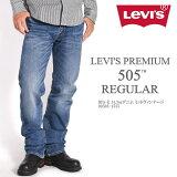 LEVI'Sリーバイス505レギュラーストレートジーンズLEVI'SPREMIUMビッグE14.3ozデニムミッドヴィンテージ00505-1555