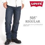 【セール】LEVI'Sリーバイス505レギュラーストレートジーンズダークインディゴ00505-1687