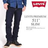 LEVI'Sリーバイス511スリムフィットジーンズLEVI'SPREMIUMビッグE14.3ozデニムプレミアムインディゴリンス(ワンウォッシュ)04511-2406