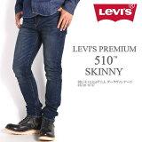 LEVI'Sリーバイス510スキニージーンズLEVI'SPREMIUMビッグE14.3ozデニムダークヴィンテージ05510-0737