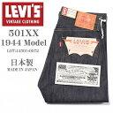 LEVI'S VINTAGE CLOTHING (LVC) リーバイス ヴィンテージ クロージング S501XX 1944モデル(大戦モデル) リジッド(未洗い) 44501-0072【…